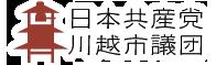 日本共産党川越市議団